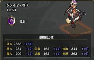 ジライヤ 陽転身2.jpg
