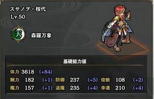 スサノヲ 陽転身2.jpg