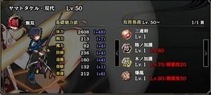 ヤマトタケル双代 陰転身3.jpg