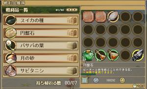 岬円盤1.jpg