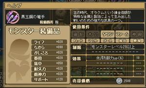 戦具3.jpg