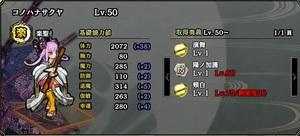 コノハナサクヤ 陽転身2.jpg