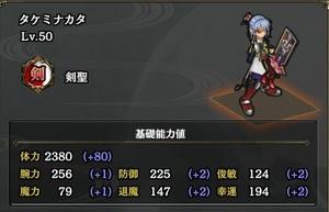 タケミナカタ 陽転身2.jpg