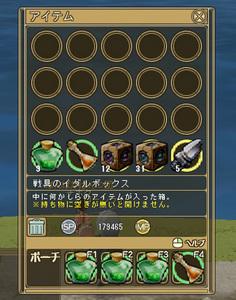 戦具1.jpg
