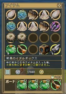 戦具2.jpg